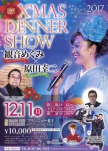 X'mas ディナーショー2019
