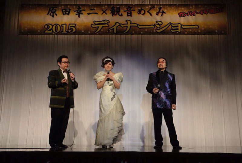 2015ディナーショー